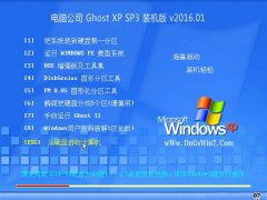 电脑公司 GHOST XP SP3 元旦新年装机版 V2016.01
