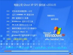 ���Թ�˾ GHOST XP SP3 ��ɫװ���2016��05��