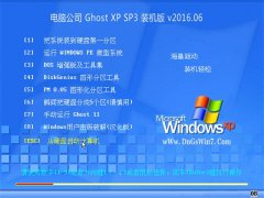 ���Թ�˾ Ghost XP SP3 �Ż�װ��� 2016.06