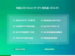 ���Թ�˾ GHOST XP SP3 װ��� V2016.09